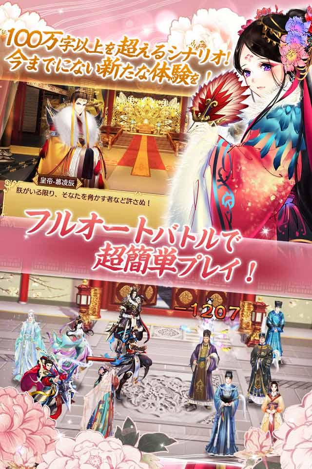 謀りの姫-TABAKARI NO HIME-のスクリーンショット_4