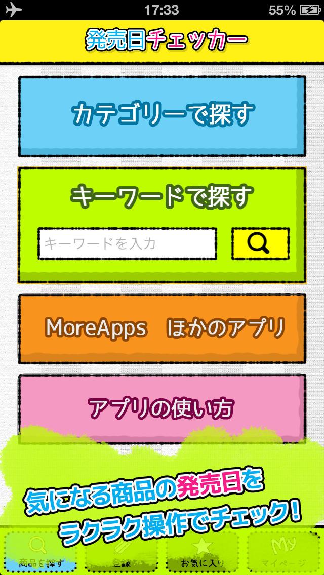 発売日チェッカーのスクリーンショット_1