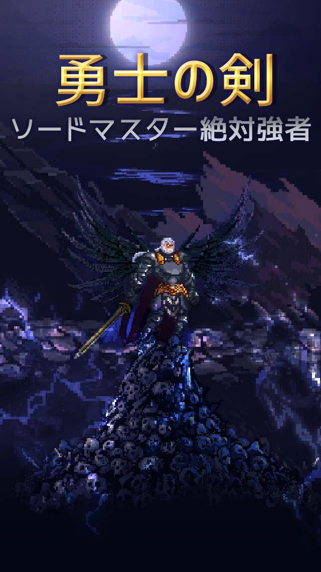 勇士の剣 - 絶対強者のスクリーンショット_1