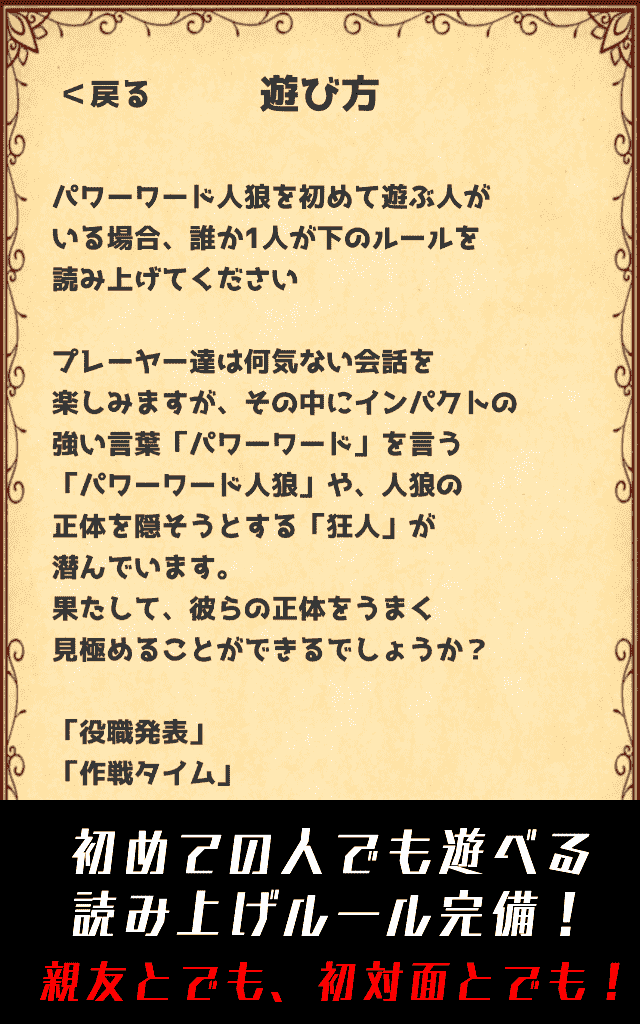 パワーワード人狼【新・ワードウルフ】のスクリーンショット_2