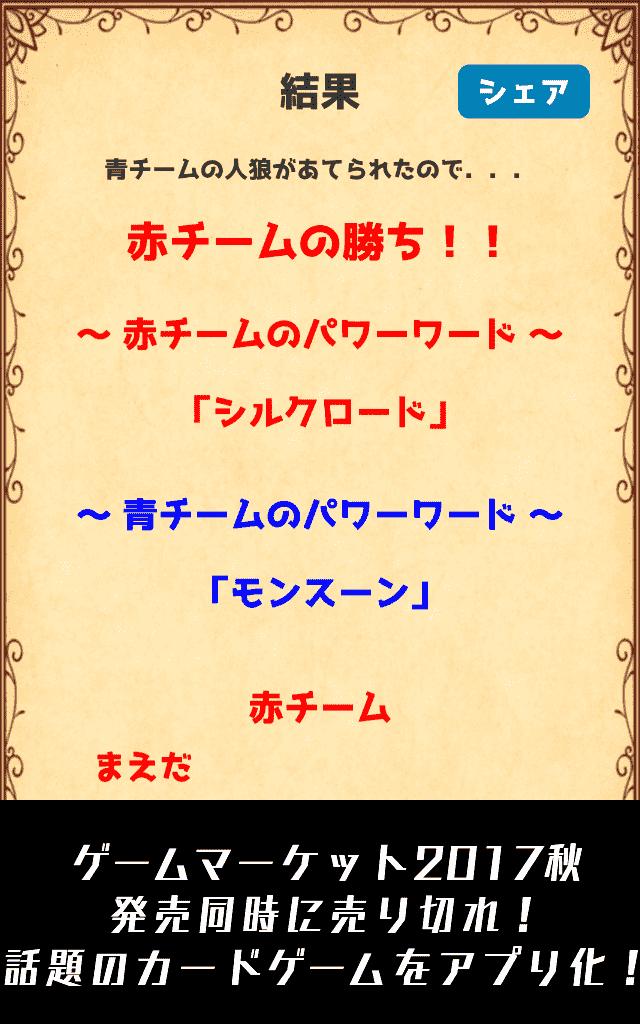 パワーワード人狼【新・ワードウルフ】のスクリーンショット_3