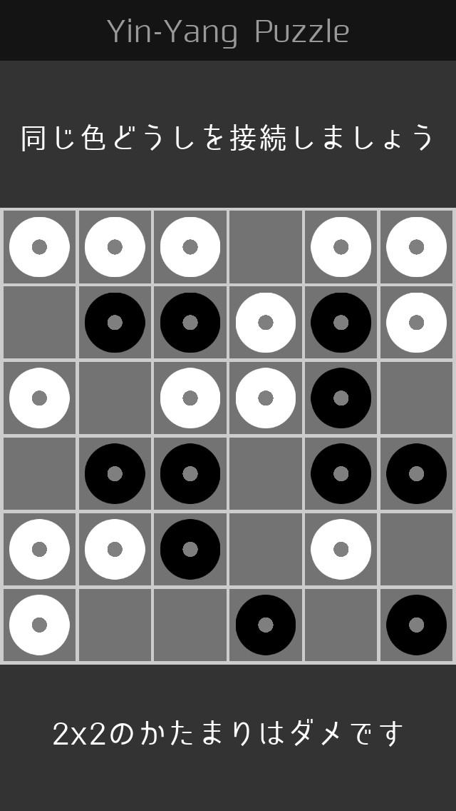 陰陽パズル - 白黒の脳トレパズルのスクリーンショット_1