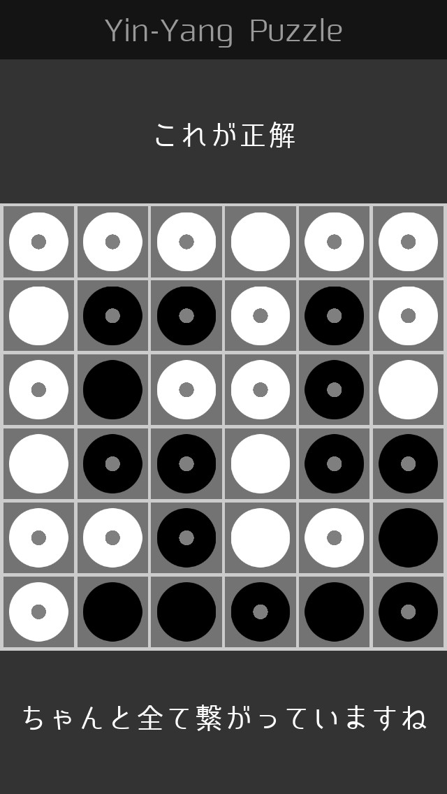 陰陽パズル - 白黒の脳トレパズルのスクリーンショット_2