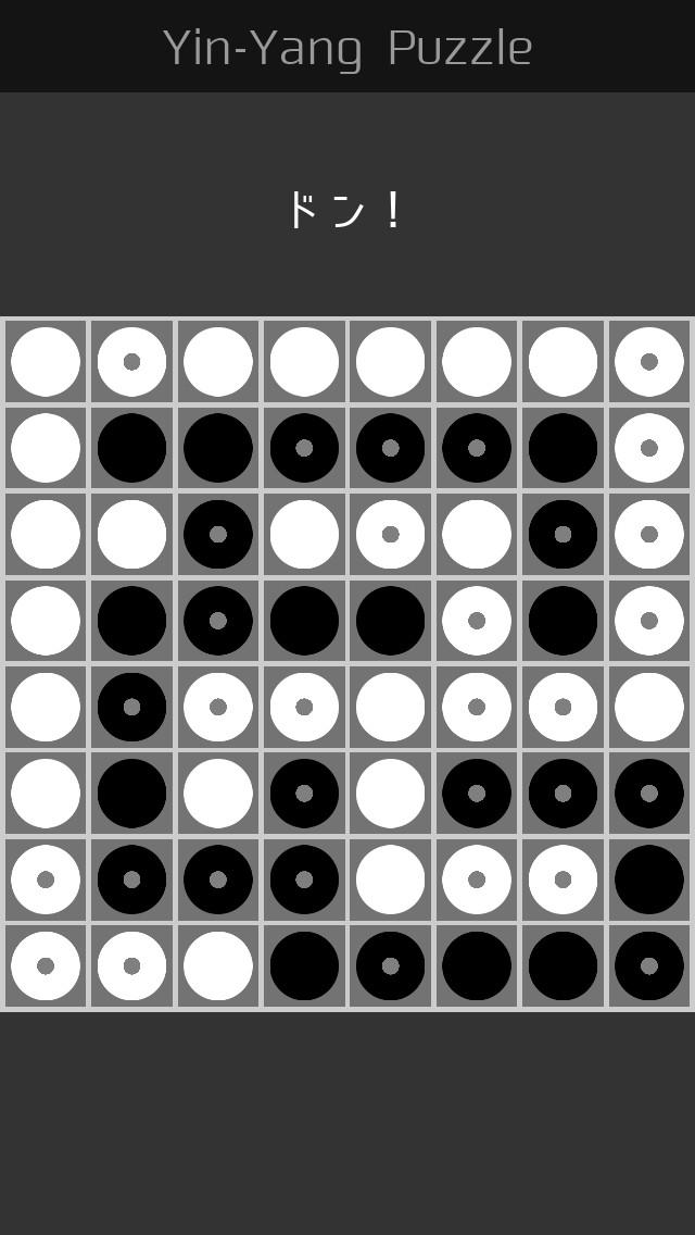 陰陽パズル - 白黒の脳トレパズルのスクリーンショット_4