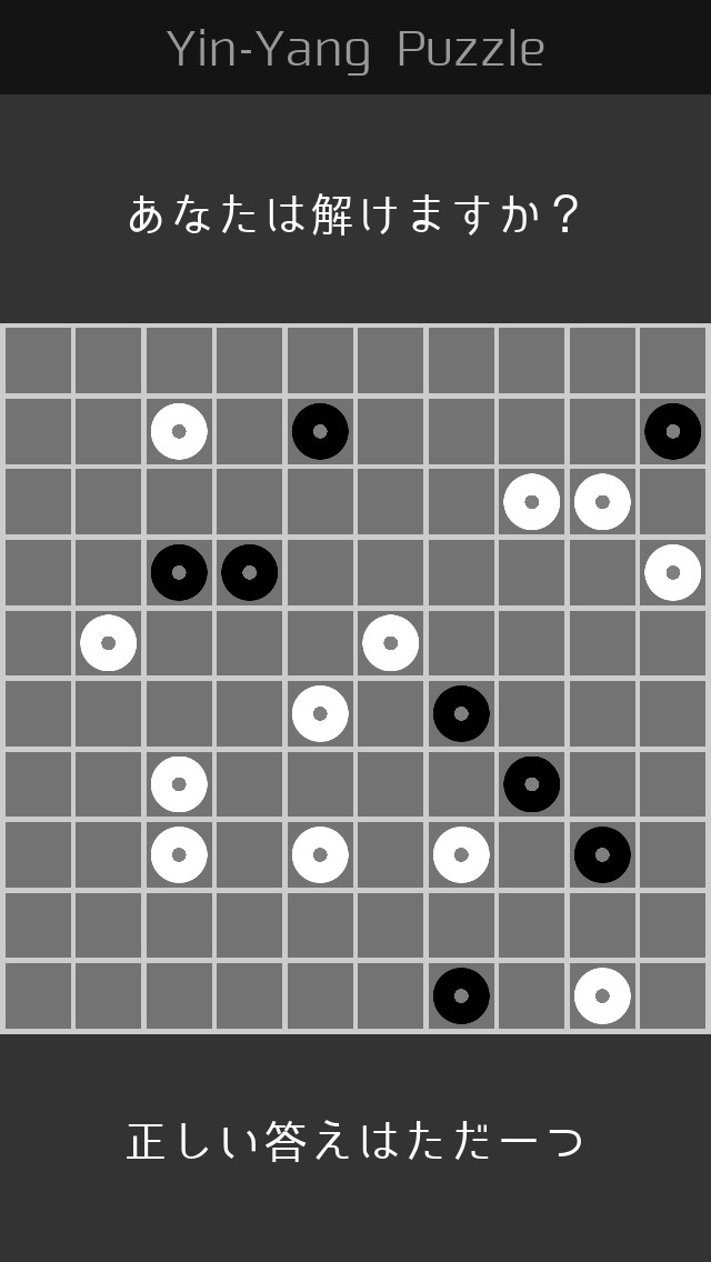 陰陽パズル - 白黒の脳トレパズルのスクリーンショット_5