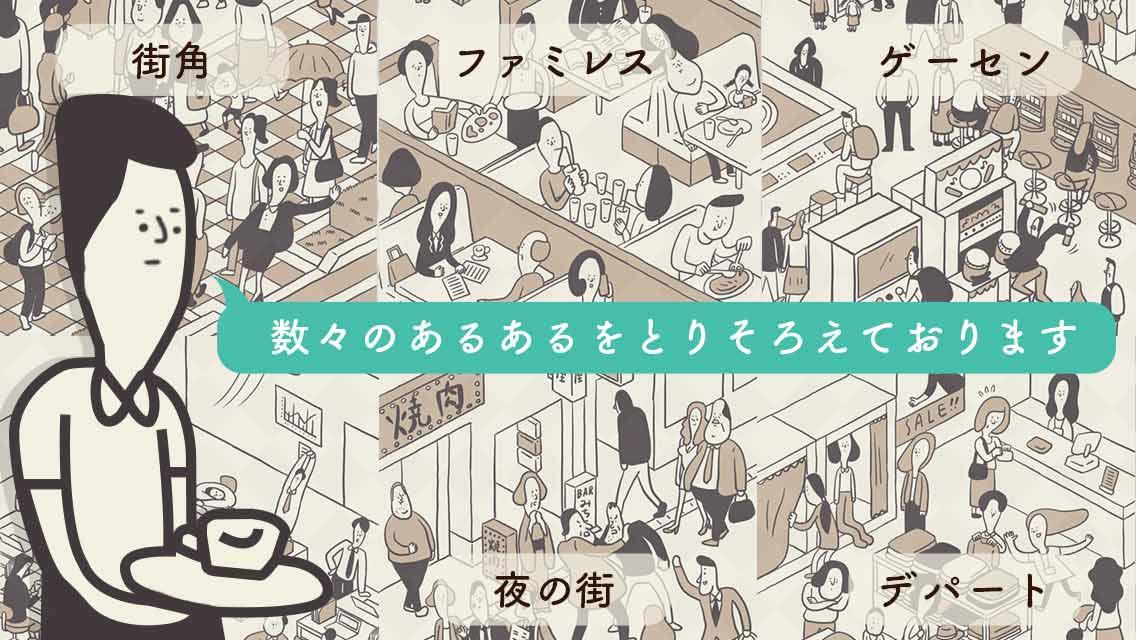 日常あるある/カフェ・スーパー・ゲーセンetc!!のスクリーンショット_2