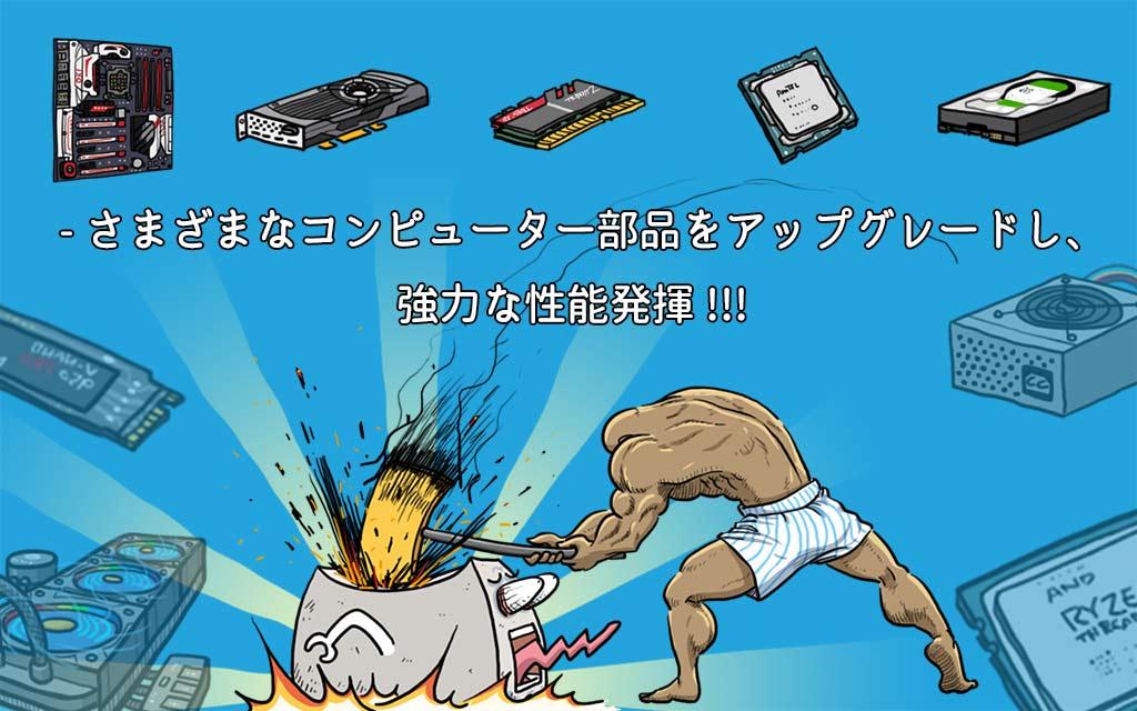 妖怪コンピューターのスクリーンショット_2