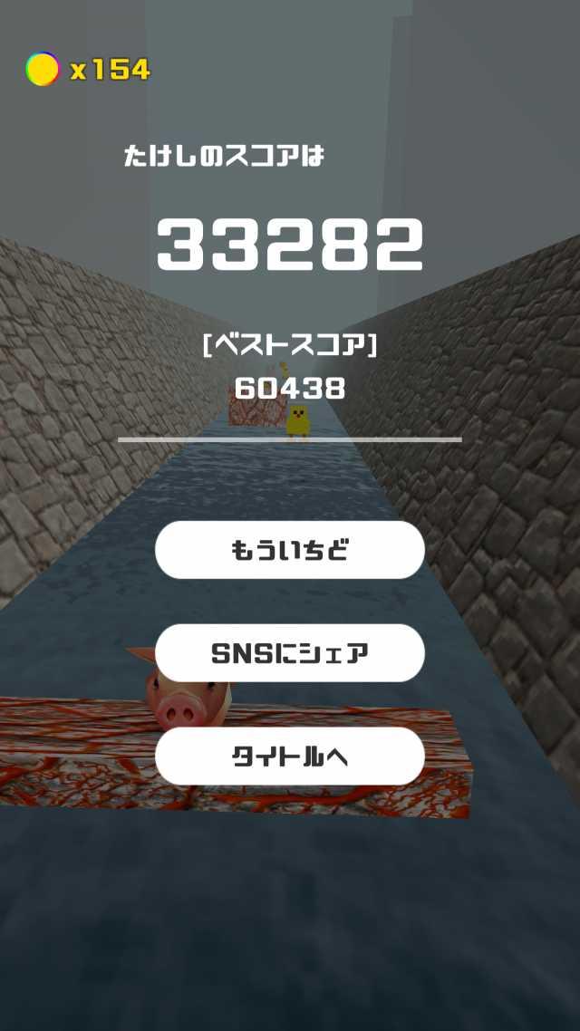 飛べ!ゴリラのスクリーンショット_5