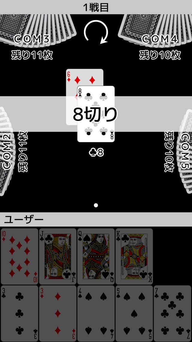 トランプ・大富豪のスクリーンショット_2
