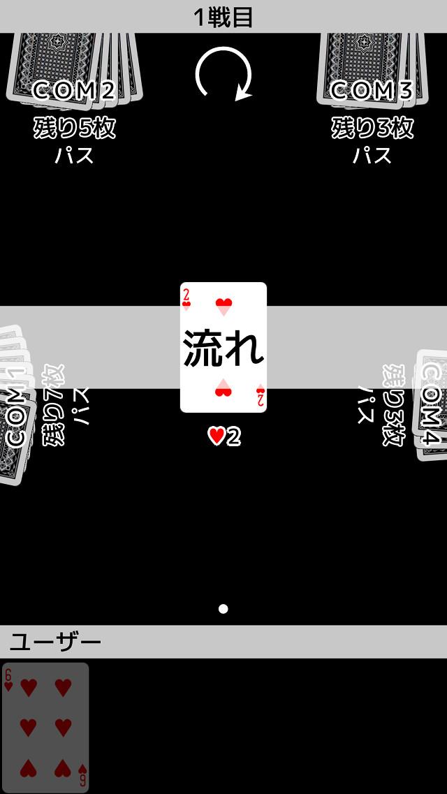 トランプ・大富豪のスクリーンショット_3