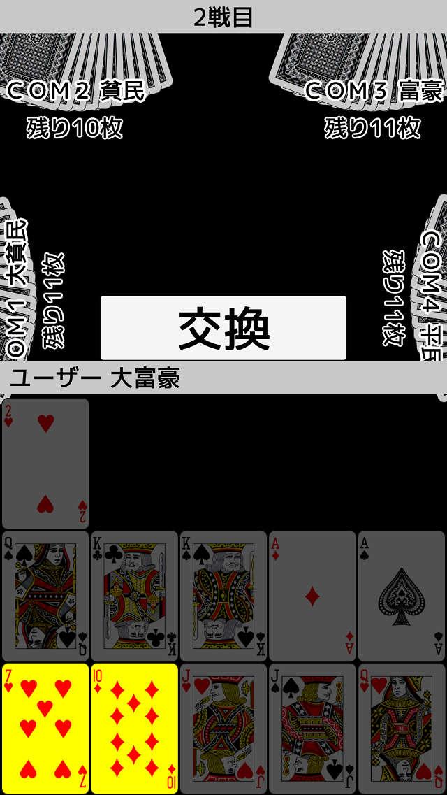 トランプ・大富豪のスクリーンショット_4