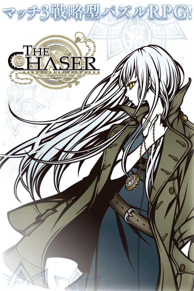 THE CHASERのスクリーンショット_1