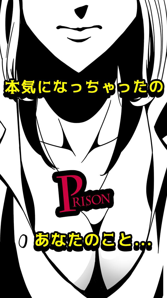 PRISONERのスクリーンショット_1