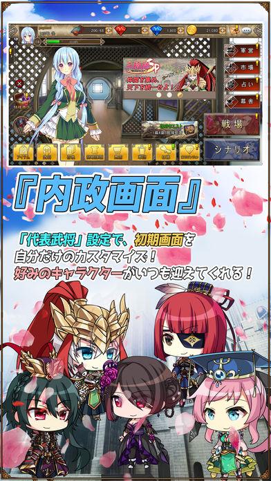 三極姫SP ~三国美少女物語~のスクリーンショット_2