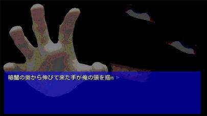 無料ノベルホラーゲーム - プレイする怖い話のスクリーンショット_3