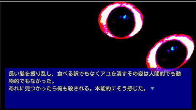 無料ノベルホラーゲーム - プレイする怖い話のスクリーンショット_4