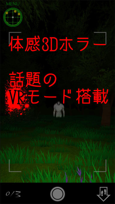 3Dホラー脱出ゲーム In the Forest (VR対応)のスクリーンショット_1
