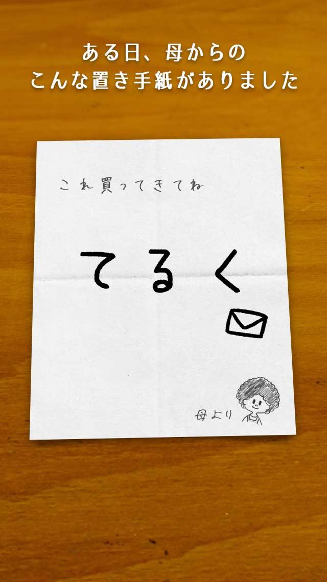 母の置き手紙のスクリーンショット_1