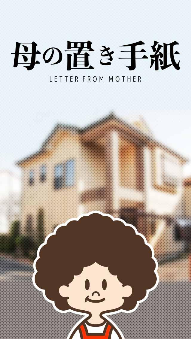 母の置き手紙のスクリーンショット_5