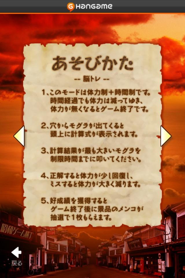 もぐらたたき by Hangameのスクリーンショット_3