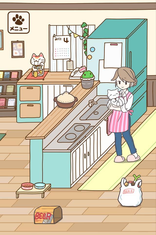 飼い猫ぐらしのスクリーンショット_4