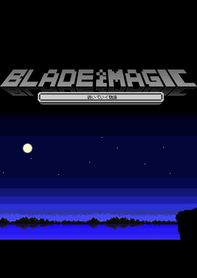 ブレイド&マジックのスクリーンショット_1
