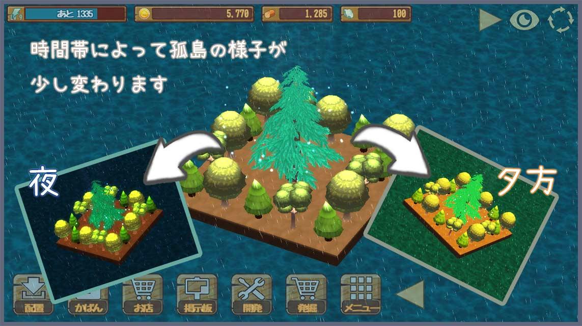 あめのことう -癒しの島育成ゲーム-のスクリーンショット_3
