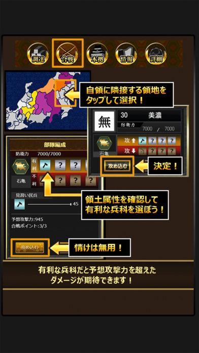 戦国パズル英雄伝 | マッチ3パズルゲームのスクリーンショット_3