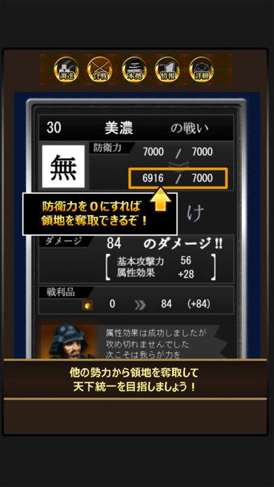 戦国パズル英雄伝 | マッチ3パズルゲームのスクリーンショット_4