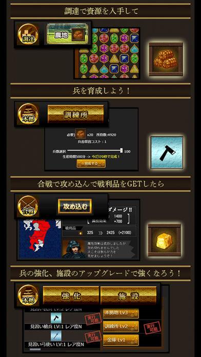 戦国パズル英雄伝 | マッチ3パズルゲームのスクリーンショット_5