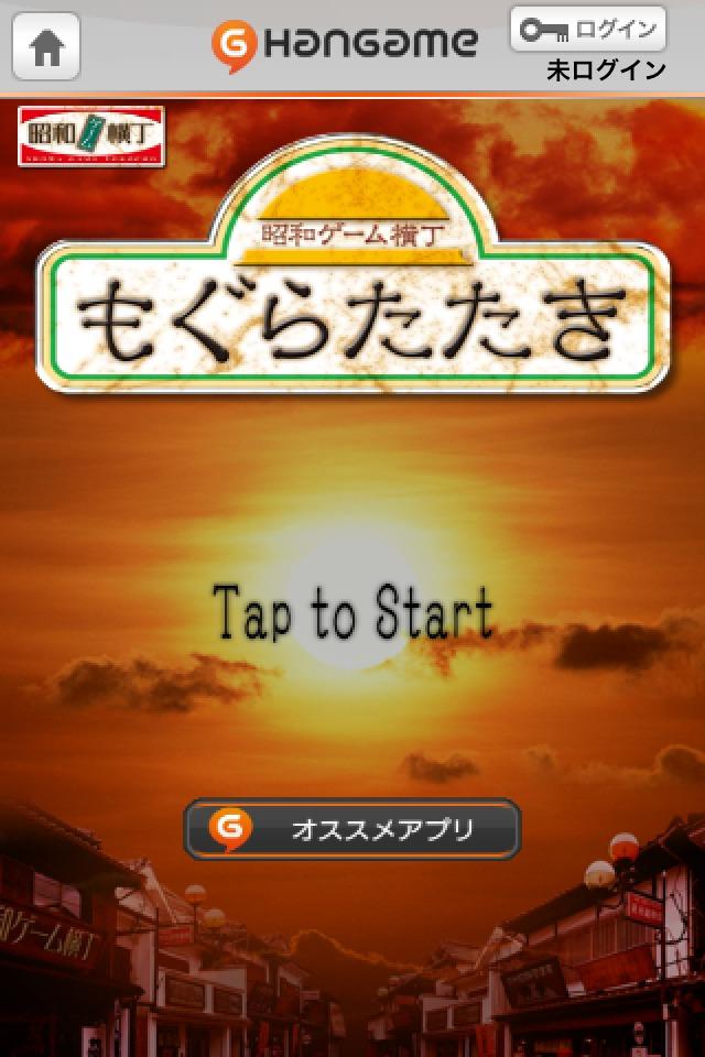 もぐらたたき by Hangameのスクリーンショット_5