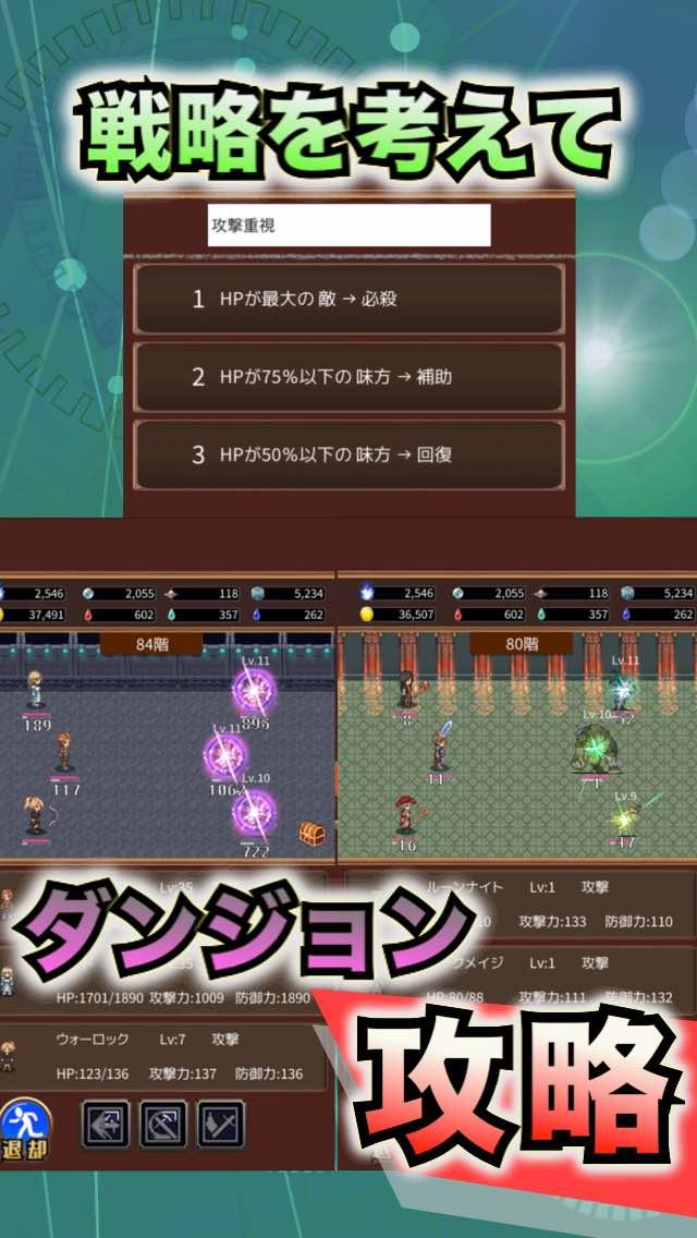 Tactics Order 〜タクティクスオーダー〜のスクリーンショット_1