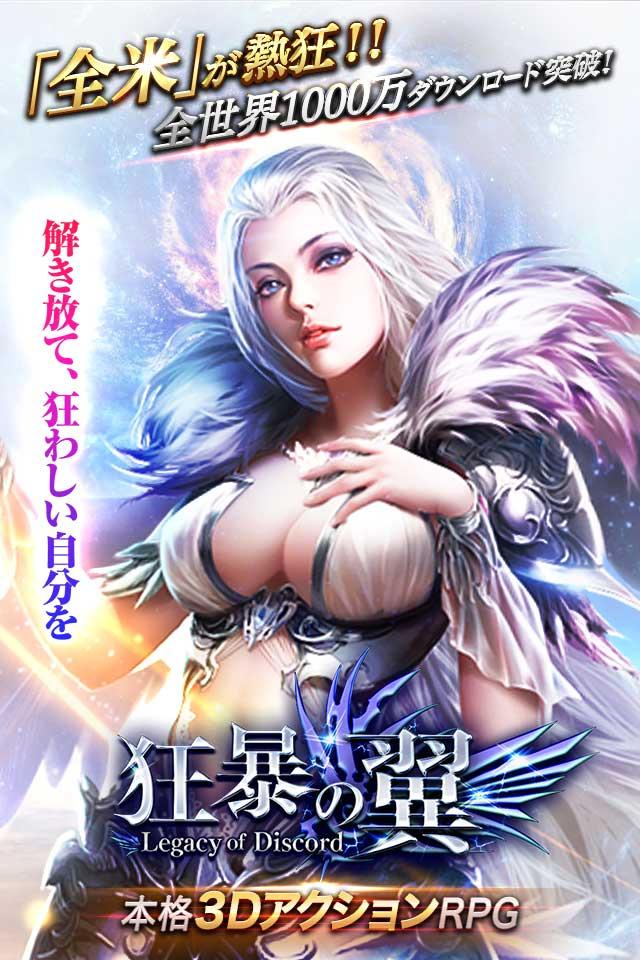 狂暴の翼~本格アクションRPG~のスクリーンショット_1