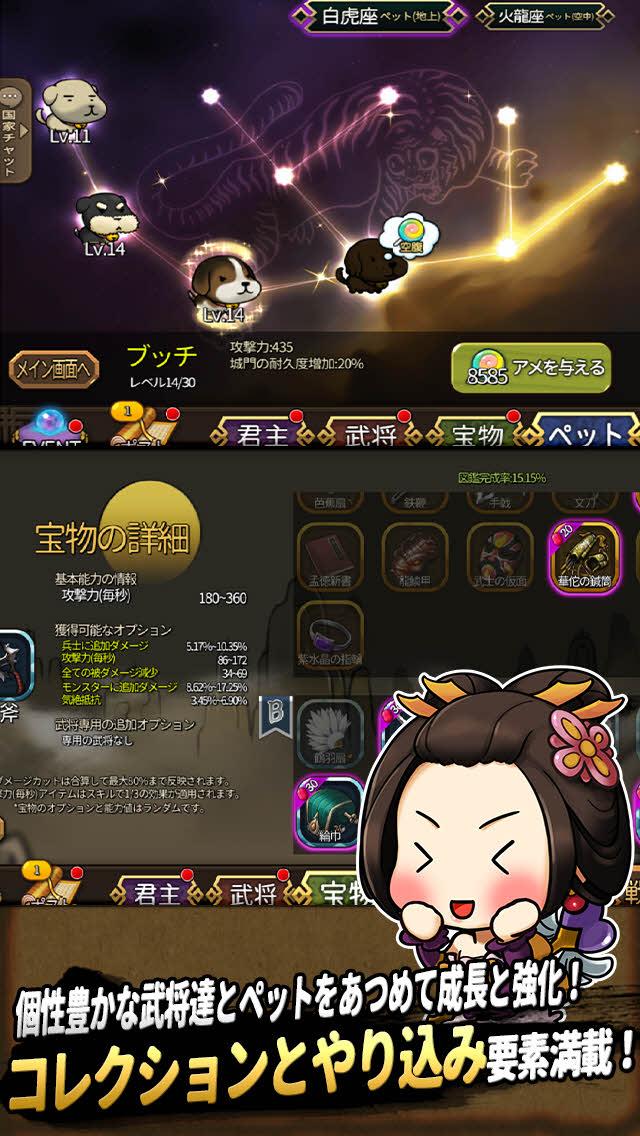 三国志ディフェンちゅ -全世界300万DLのイラっとかわいいのスクリーンショット_3