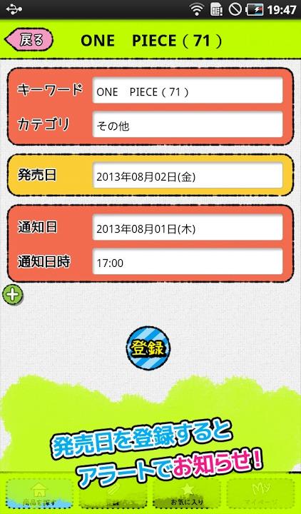 発売日チェッカーのスクリーンショット_3