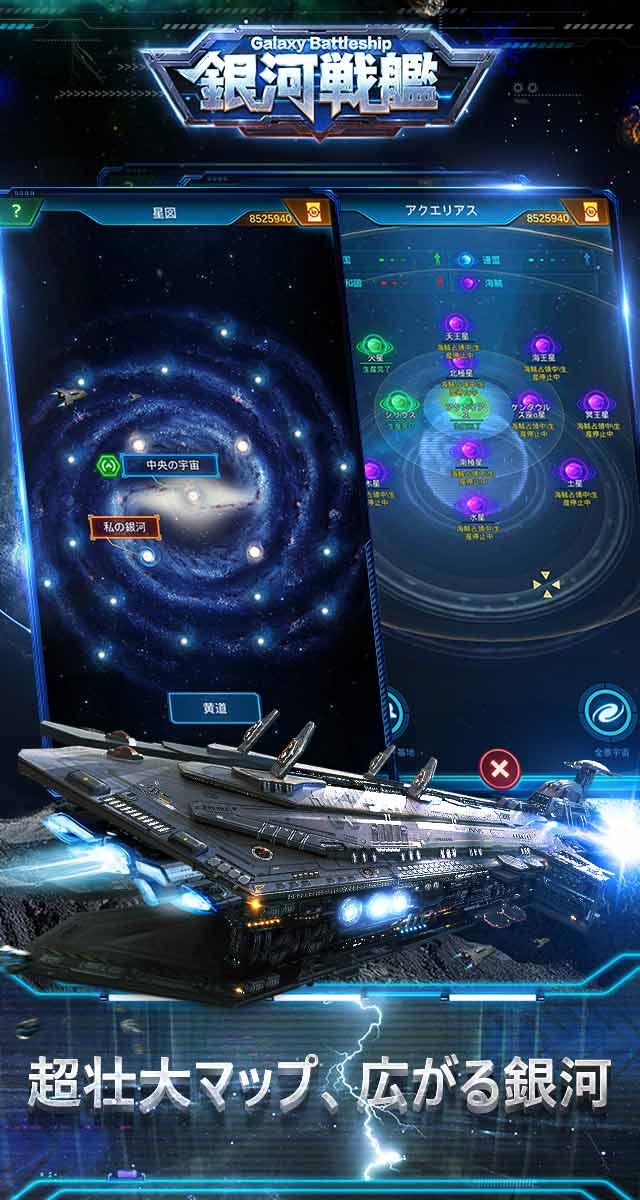 銀河戦艦 - ギャラクシーバトルシップのスクリーンショット_1