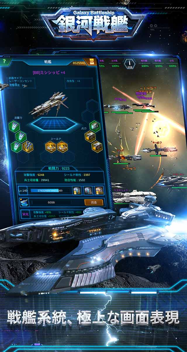 銀河戦艦 - ギャラクシーバトルシップのスクリーンショット_3