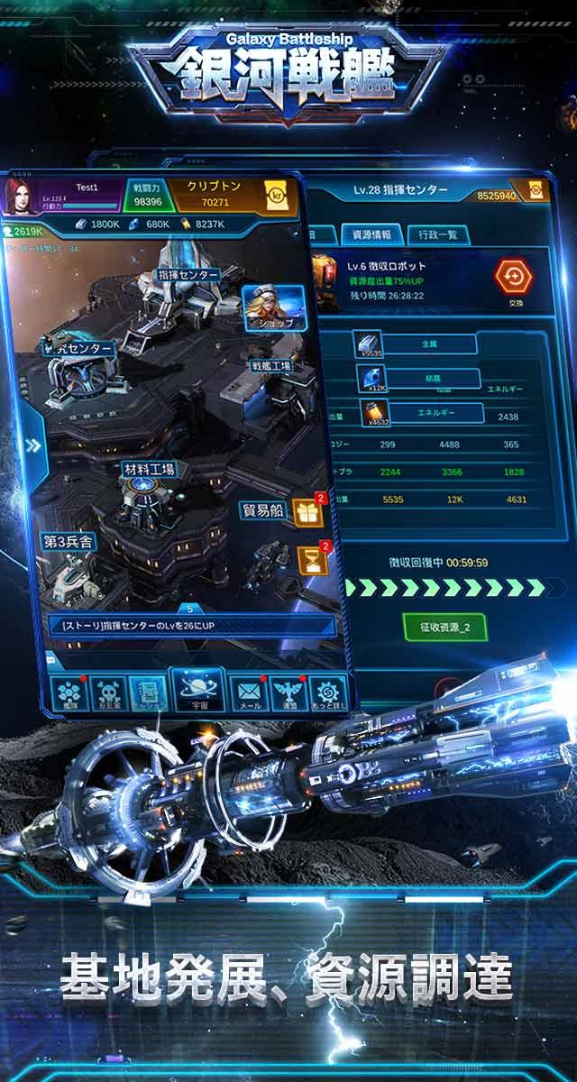 銀河戦艦 - ギャラクシーバトルシップのスクリーンショット_4