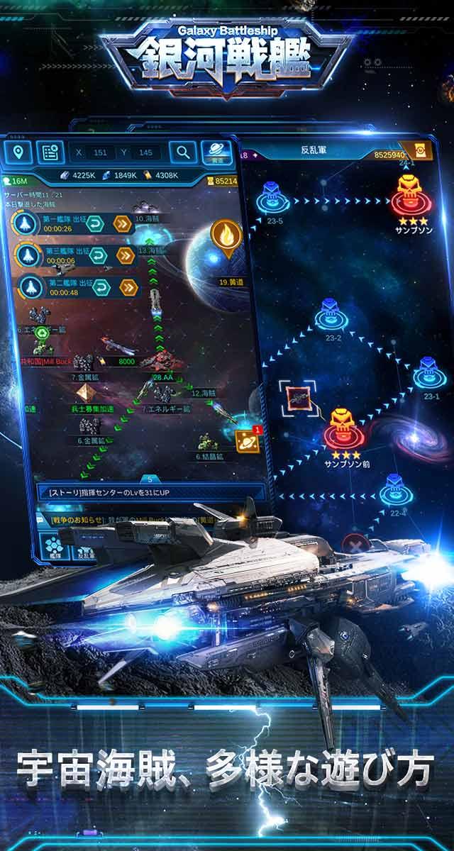 銀河戦艦 - ギャラクシーバトルシップのスクリーンショット_5