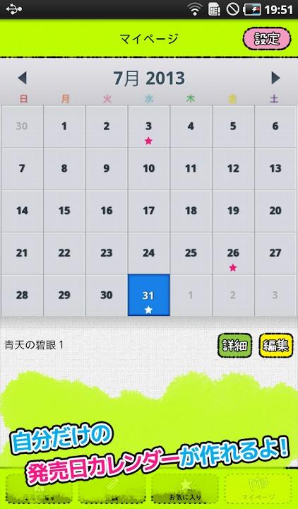 発売日チェッカーのスクリーンショット_5