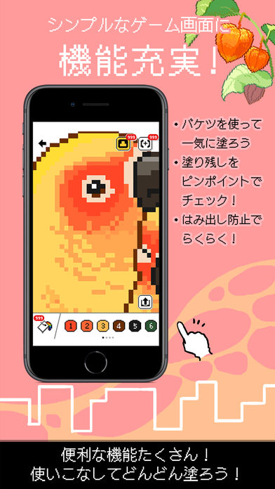 ドットぬりえ ドットアーティスト!のスクリーンショット_3
