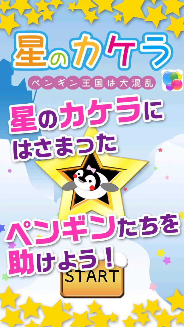 星のカケラ~かわいいペンギン達を助え!気軽にできるタップゲームアプリ~のスクリーンショット_1