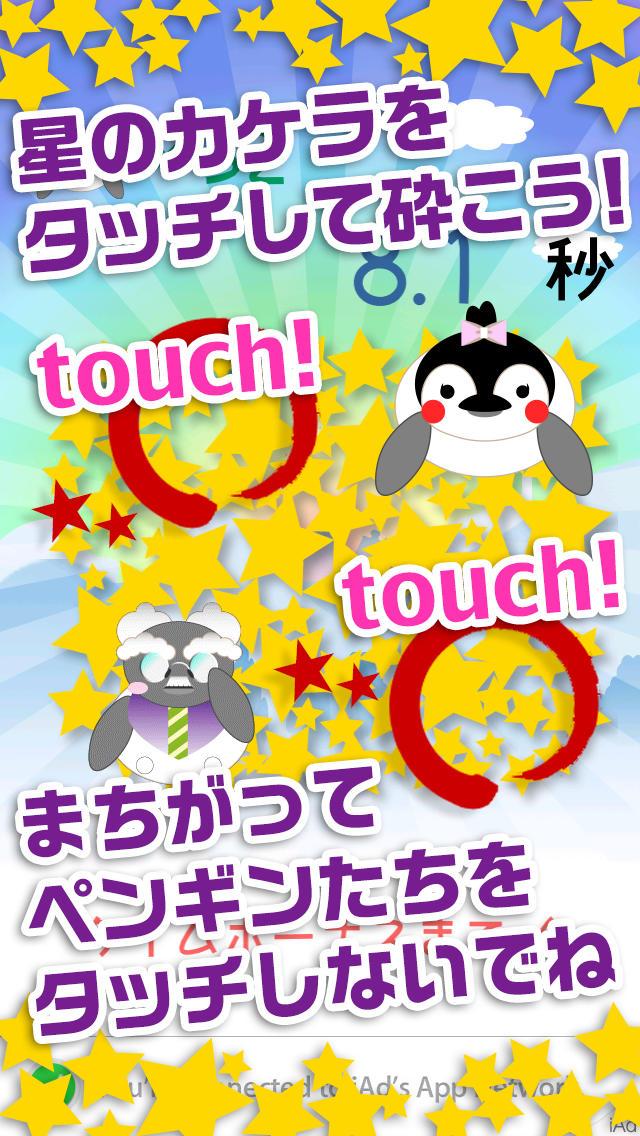 星のカケラ~かわいいペンギン達を助え!気軽にできるタップゲームアプリ~のスクリーンショット_2