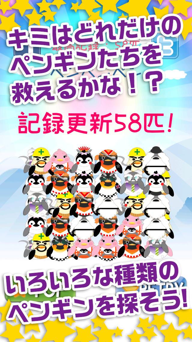 星のカケラ~かわいいペンギン達を助え!気軽にできるタップゲームアプリ~のスクリーンショット_3