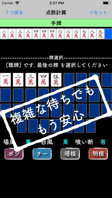 待牌も得点もこれ1つ - 麻雀の点数計算機のスクリーンショット_2