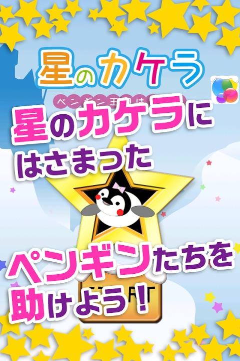 星のカケラ~ペンギン達を助え!気軽にできるタップゲーム~のスクリーンショット_1