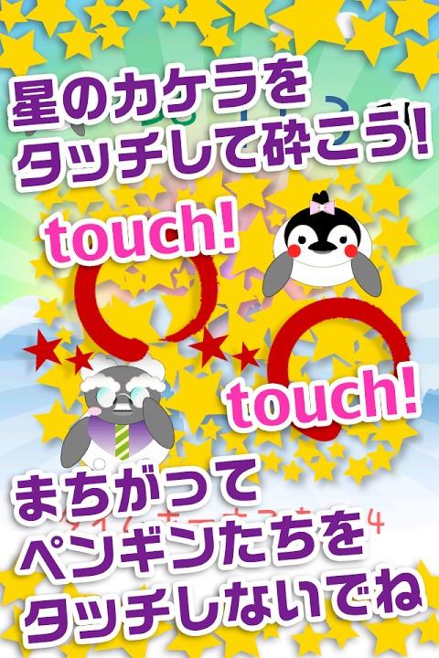 星のカケラ~ペンギン達を助え!気軽にできるタップゲーム~のスクリーンショット_2