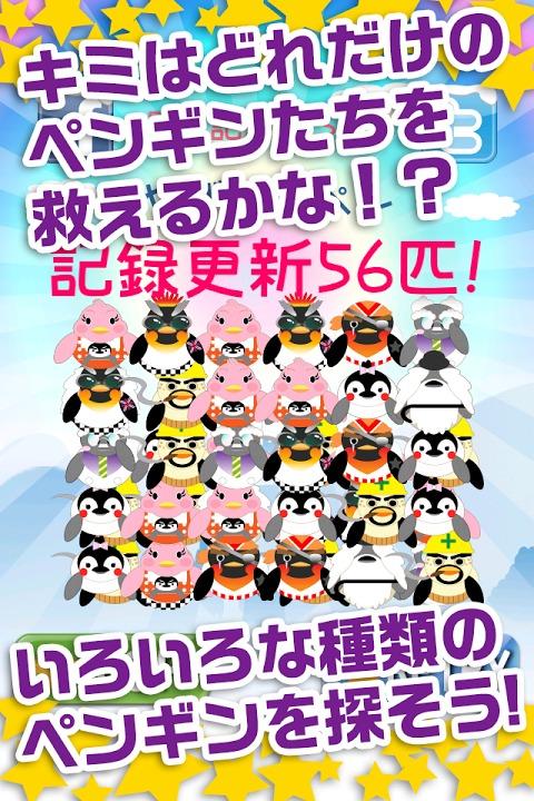 星のカケラ~ペンギン達を助え!気軽にできるタップゲーム~のスクリーンショット_3