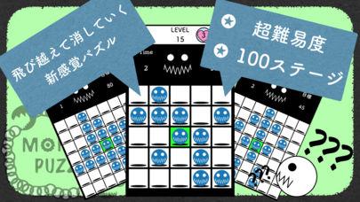 モンスターパズル ( Monster Puzzle )のスクリーンショット_1