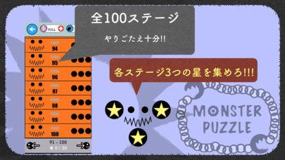 モンスターパズル ( Monster Puzzle )のスクリーンショット_2